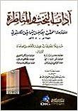 آداب البحث والمناظرة aadab albhath walmnazrah