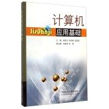 Read Online Fundamentals of Computer Application(Chinese Edition) pdf