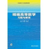 img - for Fine for higher mathematics exercises and answers (National Vocational basic course planning materials)(Chinese Edition) book / textbook / text book