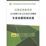 Download China map Tianjin institutions open recruitment exam dedicated teaching staff : Experts predict proposition papers ( 2014 latest version )(Chinese Edition) PDF