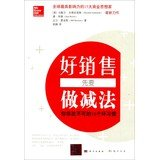 Good sales of the first to do subtraction: you reform must be the 16 bad habits(Chinese Edition) pdf epub