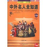 Repository: foreign celebrities know all(Chinese Edition) pdf epub