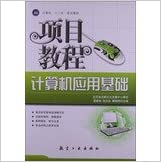 Book Computer Twelve Five planning materials : Fundamentals of Computer Application Projects Tutorial(Chinese Edition)