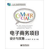Project design and implementation of e-commerce(Chinese Edition)