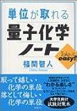 単位が取れる量子化学ノート (KS単位が取れるシリーズ)