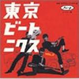 東京ビートニクス(2)
