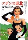エデンの東北 (Volume1) (Bamboo comics)