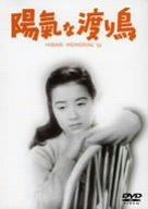 陽氣な渡り鳥 [DVD] B000F6YU64