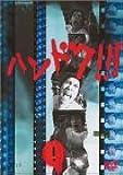 ハンドク!!! 5巻セット [DVD]
