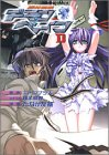Kishin Houkou Demonbane (1) (Kadokawa Comics Ace) (2004) ISBN: 4047136670 [Japanese Import]