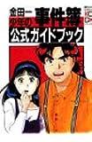金田一少年の事件簿公式ガイドブック (KCデラックス (611))
