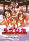 Love Hina Smile Again walk-through (Kodansha game BOOKS) (2001) ISBN: 4063393844 [Japanese Import]