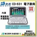 BESTA CD-631 Electronic Dictionary English-Chinese