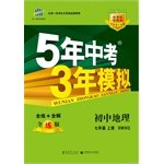 Download (2015) 5 years on the three-year test simulated the seventh grade junior high school geography book SWXQ (Commerce Planet Edition)(Chinese Edition) PDF
