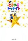 ときめきトゥナイト (14) (集英社文庫―コミック版)