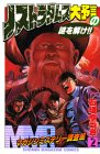 Solve the mystery of MMR Magazine Mystery Investigates two Nostradamus prophecies (Shonen Magazine Comics) (1992) ISBN: 4063117782 [Japanese Import]