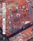 (Sparkle of life and Tale of Genji - grass Akino quiet Japan embroidery (2004) ISBN: 4062125757 [Japanese Import])