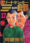 Elite Yankee Saburo (17) (Young Magazine Comics) (2003) ISBN: 4063611566 [Japanese Import]