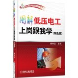 Download Department of Electrical and Electronic famous bestseller: low-voltage electrical diagram induction follow me (color version)(Chinese Edition) pdf epub