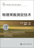 Secondary vocational schools planning materials: physical constants measurement techniques(Chinese Edition) ebook