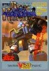 Knight Berserga story of blue - Votoms Gaiden (V Jump books game series)