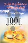img - for 1001 Soali ke Ghabl Az Ezdevaj Bayad Beporsid book / textbook / text book