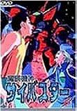 魔装機神サイバスター(6) [DVD]