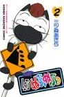 2 Tsu Let's Nupunupu (Shonen Magazine Comics) (1995) ISBN: 4063121097 [Japanese Import]