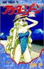 Outer zone 14 (Jump Comics) (1994) ISBN: 4088714504 [Japanese Import]