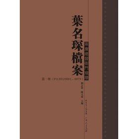 Download Ye Mingchen file (1)(Chinese Edition) pdf epub