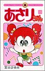 Asari Chan (Volume 15) (ladybug Comics) (1984) ISBN: 4091405657 [Japanese Import]