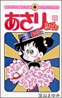 Asari Chan (39 volumes) (ladybug Comics) (1992) ISBN: 4091415598 [Japanese Import]