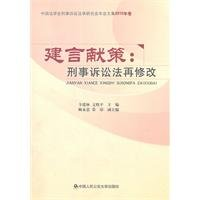 Read Online Advice and suggestions: modify the Criminal Procedure Law(Chinese Edition) pdf epub