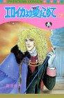 エロイカより愛をこめて (7) (Princess comics)
