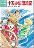 十五少年漂流記 (こども世界名作童話)