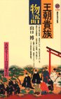 王朝貴族物語 (講談社現代新書)