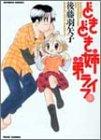 どきどき姉弟ライフ 3 (バンブー・コミックス)