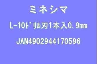 Mineshima Drill 0.9mm (L-10-09) Mineshima