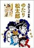 のたり松太郎 (16) (ちばてつや全集)