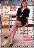 新任女教師(4) [DVD]