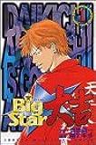 Big Star大吉 (1) (少年マガジンコミックス)