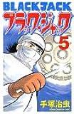 ブラック・ジャック 5 (少年チャンピオン・コミックス)