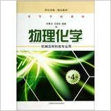 Book Physical Chemistry: Machinery & Materials Professional ( 4th Edition ) Century Publishing quality materials College Books(Chinese Edition)