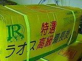 ラオス備長炭、上割れ大15㎏x4--------60㎏、4箱、1送料、弾き難く扱いやすい B00TY0P8X6