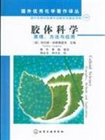 Colloid Science: Principles. Methods and Applications(Chinese Edition)
