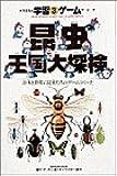 昆虫王国大探検―日本と世界の昆虫たちのゲームコミック (ドラえもん学習ゲームブック)