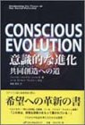 意識的な進化―共同創造(コ・クリエーション)への道