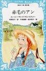 (Kodansha blue bird library) Anne of Green Gables (1984) ISBN: 4061471449 [Japanese Import]