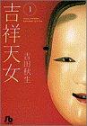 吉祥天女 (1) (小学館文庫)