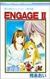 Engage―星の瞳のシルエット・番外編 (2) (りぼんマスコットコミックス (1039))